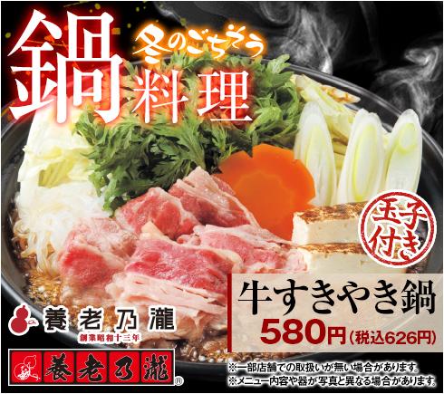 鍋料理(牛すきやき鍋)