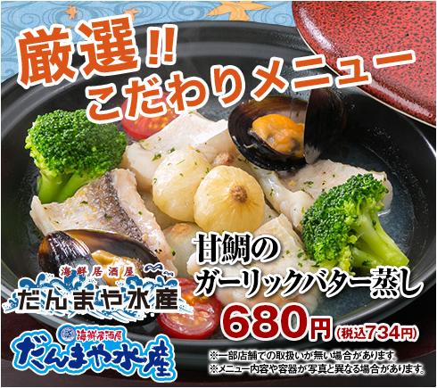 【DS】厳選!こだわりメニュー 甘鯛のガーリックバター蒸し