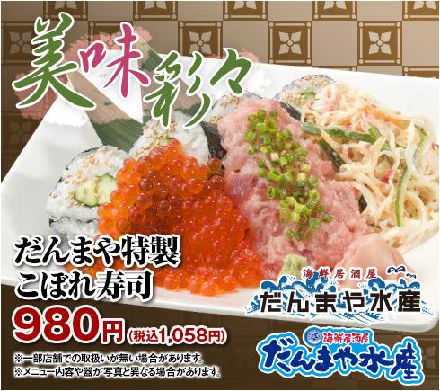 美味彩々【だんまや水産】「だんまや特製こぼれ寿司」