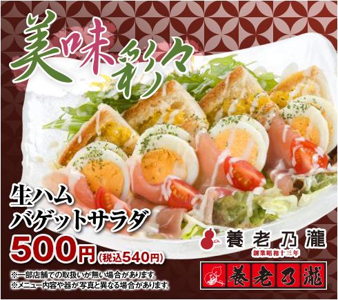 美味彩々【養老乃瀧】「生ハムバゲットサラダ」