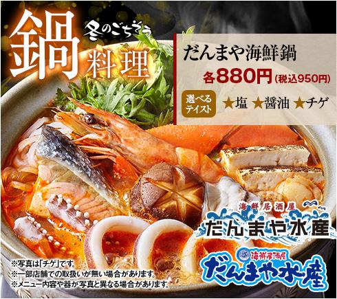 鍋料理(だんまや海鮮鍋)