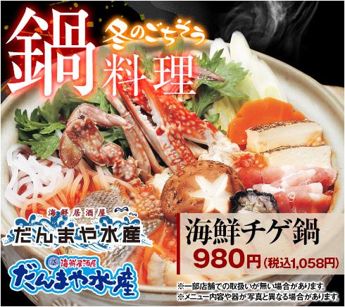 鍋料理(海鮮チゲ鍋)