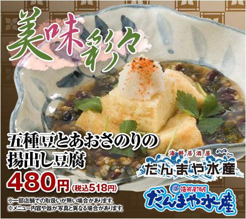 美味彩々【だんまや水産】「五種豆とあおさのりの揚出し豆腐」
