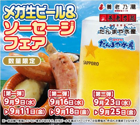 メガ生ビール&ソーセージフェア