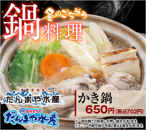 鍋料理(かき鍋)