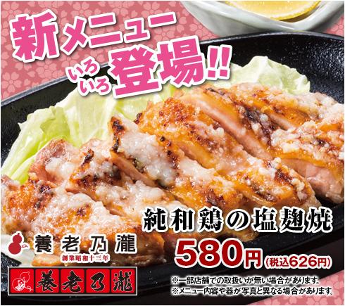 【ND】新メニューいろいろ登場!純和鶏の塩麹焼