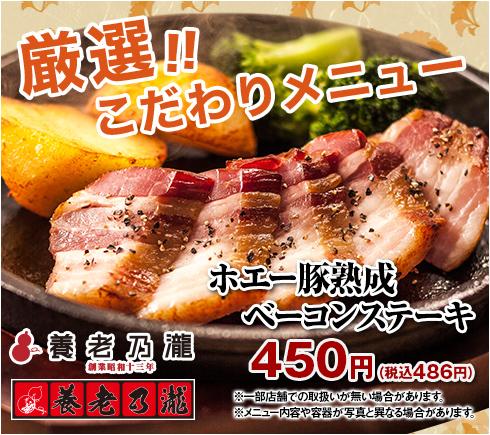 【ND】厳選!こだわりメニュー ホエー豚熟成ベーコンステーキ