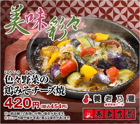 美味彩々【養老乃瀧】「色々野菜の鶏みそチーズ焼」