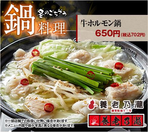 鍋料理(牛ホルモン鍋)