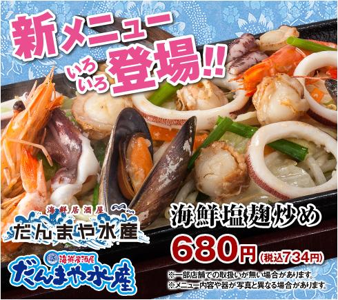 【DS】新メニューいろいろ登場!海鮮塩麹炒め