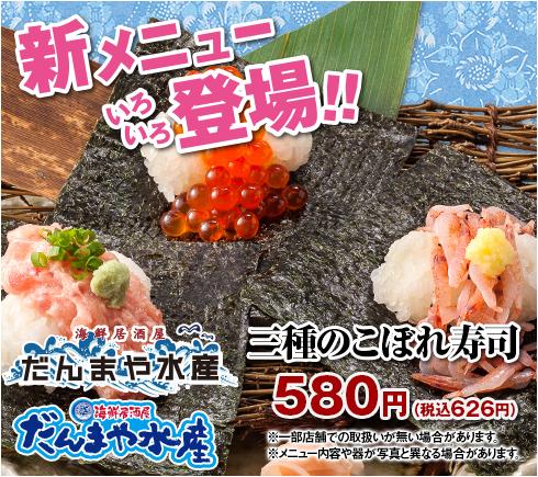 【DS】新メニューいろいろ登場!三種のこぼれ寿司
