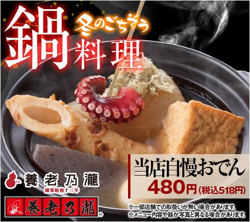 鍋料理(おでん)