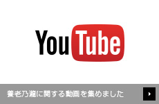 【お楽しみ】養老乃瀧に関する動画を集めました
