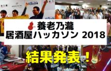 第2回 養老乃瀧居酒屋ハッカソン2018 結果発表!