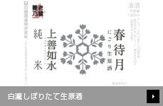 【店舗限定】 白瀧しぼりたて生原酒 第二弾 春待月(純米にごり酒)