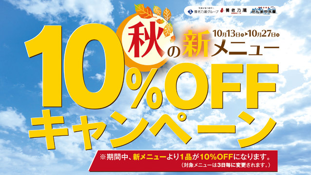 2020秋10%OFFCP