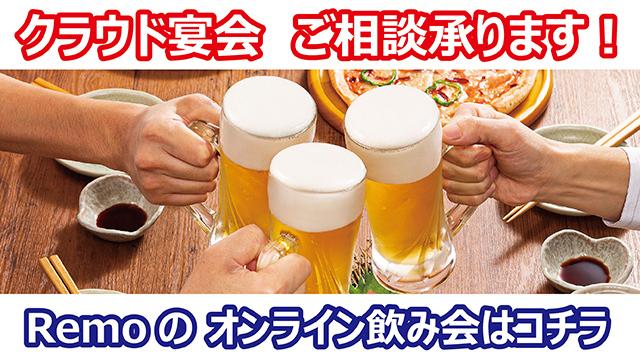 REMO飲み会
