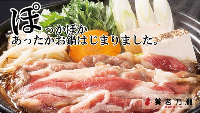 養老乃瀧鍋バナー
