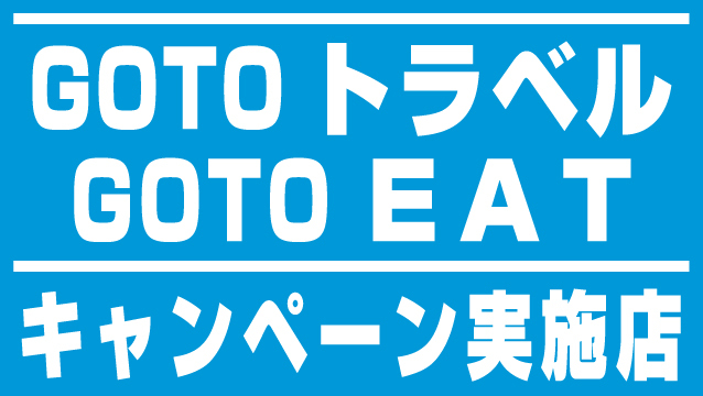 「Gotoトラベル」&「Goto Eat」実施店一覧